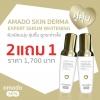 Amado skin Derma ลดริ้วรอย โปร2แถม1 กล่อง