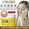 ++พร้อมส่ง++Japan Hokkaido Loshi Horse Oil Cream 220g ครีมน้ำมันหน้าเด้ง จากญี่ปุ่น