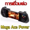 วิธีเชื่อมต่อ จอย Moga Ace Power เข้ากับ iPhone 5 / 5C / 5S / iPod Touch