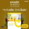 Amado อมาโด้ shireru เหลือง 1 กล่อง (3 กล่องขึ้นไปราคาพิเศษสอบถาม)
