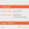 #แนะนำ app eService my by cat ระบบปฏิบัติการ Android