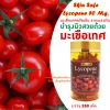 (แบ่งขาย 30เม็ด) Skin Safe Lycopen 50 Mg Lycopene 50 Mg มะเขือเทศสกัดเย็น บรรจุ 150 Capsules จากเยอรมัน