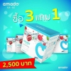 Amado kane อมาโด้ กาเน่ 3+1 กล่อง
