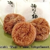 พร้อมส่ง ** Maroyaka Hoshi Ume บ๊วยแห้งไร้เมล็ดจากญี่ปุ่น แพ็คเกจจะแยกเป็น 1 ซองต่อ 1 ชิ้น ง่ายต่อการเก็บรักษา หวานอมเปรี้ยว จี๊ดจ๊าด อร่อย ชุ่มคอ แถมเนื้อบ๊วยนุ่มมาก อร่อยมากๆ เลยค่ะ