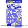 พร้อมส่ง ** DHC Blueberry extract (20 วัน) บูลเบอร์รี่ รูทีน คาโรทีนอยด์ บำรุงสายตา เพื่อความสดชื่นสดใส สำหรับผู้ที่จ้องคอมและใช้สายตาเป็นเวลานาน