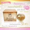 BB Gold Face Hilight 20 g. กันแดดเนื้อ BB ทองคำ ป้องกัน และสะท้อนรังสี UVA และ UVB SPF 50 PA+++
