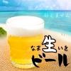 พร้อมส่ง ** Namaiki Beer เบียร์ปลอม ลักษณะเหมือนเบียร์ แต่ไม่มีแอลกอฮอล์และไม่เมา 1 ซอง