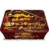 พร้อมส่ง ** Myojo - Yakisoba Chocolate Sauce บะหมี่กึ่งสำเร็จรูปแปลกใหม่ เส้นยากิโซบะผสมผงโกโก้ มาพร้อมกับซอสช็อคโกแลต พร้อมเครื่องโรยหน้าที่ทำจากช็อคโกแลต