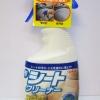 น้ำยาทำความสะอาด&กำจัดกลิ่น เบาะผ้าและพรม Rinrei (ญี่ปุ่น)