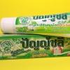ยาสีฟันปัญญ์ชลี 35 กรัม