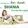 Secret Plus Shania (กล่องเขียว) ขับสารพิษ เพิ่มการดูดซึม 1 กล่องบรรจุ 30 แคปซูล