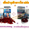 รกแกะHealthway 50,000 mg. 30 เม็ด+ สารสกัดเมล็ดองุ่นHealthway 50,000 mg 30 เม็ด+ไบโอคอลลาเจน 30 เม็ด