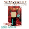 Tester Merrez'ca Lovely Shimmer Make-Up Base สีเขียว