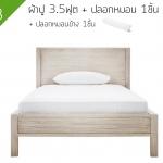 ผ้าปูที่นอนกันไรฝุ่น 3.5ฟุต ● [A3.5]