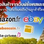 บริการ ** รับซื้อสินค้าจากเว็บฝรั่งเศสและยุโรป (ส่งตรงจากบ้านที่ฝรั่งเศสถึงบ้านลูกค้าที่ไทย) France and EU pre-order service