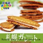 พร้อมส่ง ** Sapporo Galette White Chocolate Premium กาเล็ตพรีเมี่ยมสอดไส้ไวท์ช็อคโกแลตจากฮอกไกโด 1 กล่องมี 6 ชิ้น