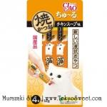 พร้อมส่ง ** NEW! Inaba - CIAO -Yaki Katsuo- Chu~ru [Chicken Soup] ขนมแมวเลียชนิดครีมสูตรเข้มข้น รสซุปไก่ ใช้ปลาโอญี่ปุ่นย่างเป็นส่วนประกอบหลัก ทานง่ายน้องแมวชอบมากๆ ฮิตสุดๆ ทั้งที่ไทยและญี่ปุ่น Made in Japan