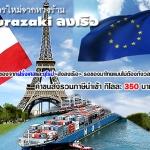 บริการ ** รับขนส่งสินค้าจากฝรั่งเศสและยุโรปมาไทยทางเรือ กิโลละ 350 บาทเท่านั้น (รวมภาษีนำเข้าในค่าขนส่งแล้ว)