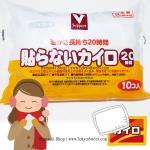 พร้อมส่ง ** V Support KAIRO Hot Pack แผ่นร้อนกันหนาว ชนิดไม่แปะ (เอาไว้กำใส่มือช่วยให้มืออุ่น) ใช้ได้นาน 20 ชั่วโมง บรรจุ 10 ชิ้น