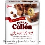 พร้อมส่ง ** Glico Cream Collon Otona no Chocola ครีมโคล่อนรสช็อคโกแลตเข้มข้นรสชาติแบบผู้ใหญ่ ไม่หวานจนเกินไป ใช้โกโก้ VAN HOUTEN บรรจุ 48 กรัม