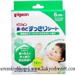 พร้อมส่ง ** Pigeon Sheet แผ่นแปะหน้าอกแก้หวัดคัดจมูก สำหรับเด็กวัย 6 เดือนขึ้นไป บรรจุ 6 แผ่น