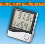 เครื่องวัดอุณหภูมิ-ความชื้นและนาฬิกา(ส่งฟรี)