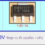IC AMS1117