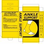 Ankle Support - อุปกรณ์พยุงข้อเท้า