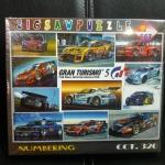 จิ๊กซอร์ 500ชิ้น Jigsaw Puzzle 500 Pieces Size 53*38 cm. Made in Thailand