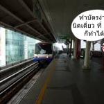 สถานีรถไฟฟ้าไหนบ้างที่สามารถทำบัตรประชาชนได้ เวลาไหนบ้าง เรามีคำตอบ