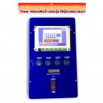 กล่องคอนโทรลเมล่อน ไทม์เมอร์ 4 โซน12V/24V-220V(ส่งฟรี)