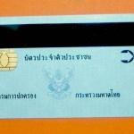 บัตรประชาชน หายจ่าย 100 บ. ครม.อนุมัติเพิ่มค่าปรับ