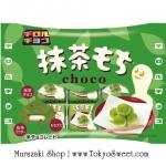 พร้อมส่ง ** Tirol Choco - Matcha Mochi Choco ช็อคโกแลตรสโมจิชาเขียว สอดไส้โมจินุ่มๆ ตัวช็อคโกแลตจะเป็นรสชาเขียวผสมผงชาเขียว ได้รสชาเขียวแบบเข้มข้นสุดๆ 1 ห่อมี 7 ชิ้น