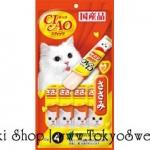 พร้อมสง ** Inaba- CIAO Stick [Sasami] ขนมแมวเลีย ชนิดเจลลี่ (เนื้อจะดึ๋งๆ เป็นวุ้นๆ หน่อยค่ะ ไม่เหลวเท่าชนิดครีม) ใช้สันในไก่เป็นส่วนประกอบหลัก เจ้าเหมียวติดใจไม่แพ้แบบครีมเลยค่ะ