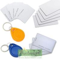 บัตรคีย์การ์ด และแท็ก RFID