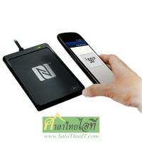 เครื่องอ่านบัตร NFC RFID (Contactless Reader)