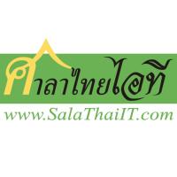 ร้านศาลาไทยไอที