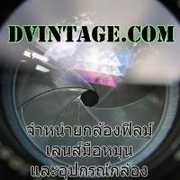 ร้านDVintage.com