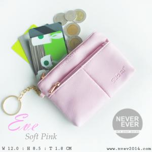 กระเป๋าสตางค์ ใส่เหรียญ รุ่น EVE สีชมพูอ่อน