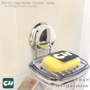 CH-30 ที่วางสบู่ ฐานใส รุ่น Chrome Series ไม่ต้องเจาะผนัง