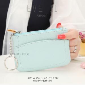 กระเป๋าสตางค์ ใส่เหรียญ รุ่น EVE II สีเขียว