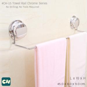 CH-15 ราวแขวนผ้าสแตนเลส รุ่น Chrome Series ไม่ต้องเจาะผนัง