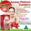 (แบ่งขายด 30 เม็ด) Ausway Cranberry 50000 mg. แครนเบอร์รี่สกัดเข้มข้น วิตามินสำหรับผู้หญิงโดยเฉพาะ thumbnail 5
