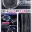 USB Socket x 2 ช่อง มีไฟวงแหวนสีฟ้า (ญี่ปุ่น) thumbnail 2