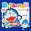 พร้อมส่ง ** Doraemon Bath Ball ลูกบอลกลิ่นหอม ใช้โยนลงอ่างอาบน้ำเพื่อให้อ่างอาบน้ำมีกลิ่นอโรม่าหอมๆ เมื่อละลายหมดแล้วจะมีตัวละครจากเรื่องโดราเอม่อนออกมา มีทั้งหมด 6 แบบ (สินค้าเป็นแบบสุ่ม) ให้คุณหนูๆ ได้สนุกสนานกับการอาบน้ำ thumbnail 1