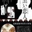 พร้อมส่ง ** Kuroi Koibito [7 ชิ้น] คนรักสีดำ คนรักใหม่แห่งฮอกไกโดเมืองของอร่อย thumbnail 2