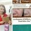 (แบ่งขาย 1ขวด) NC24 Bio-nano Collagen เซรั่มคอลลาเจนเข้มข้น ให้ผิวอ่อนวัย จากออสเตรเลีย thumbnail 14