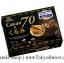 พร้อมส่ง ** Cacao 70 x Kurumi ช็อคโกแลตโกโก้เข้มข้นถึง 70% ผสมวอลนัตแสนอร่อย บรรจุ 45 กรัม thumbnail 1