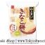 พร้อมส่ง ** Kinako Mochi ข้าวญี่ปุ่นอบกรอบ โรยผงถั่วคินาโกะโมจิ บรรจุ 9 ชิ้น thumbnail 1