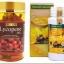นมผึ้งmaxi 1ปุก 120 เม็ด +สารสกัดมะเขือเทศ 1ปุก 150 เม็ด ทานบำรุงผิวพรรณกระจ่างใส ออร่า ลดฝ้า ลดกระ ลดจุดด่างดำ ปรับสมดุลฮอร์โมน ลดเรืนริ้วรอย และสุขภาพดี thumbnail 1